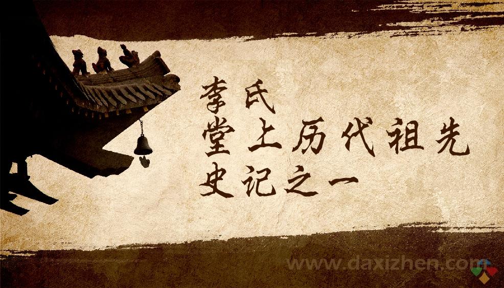 李氏堂上历代祖先史记-01.jpg