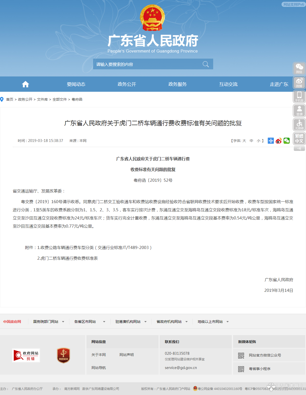 www.gd.gov.cn_zwgk_wjk_qbwj_yfh_content_post_2225882.html.png
