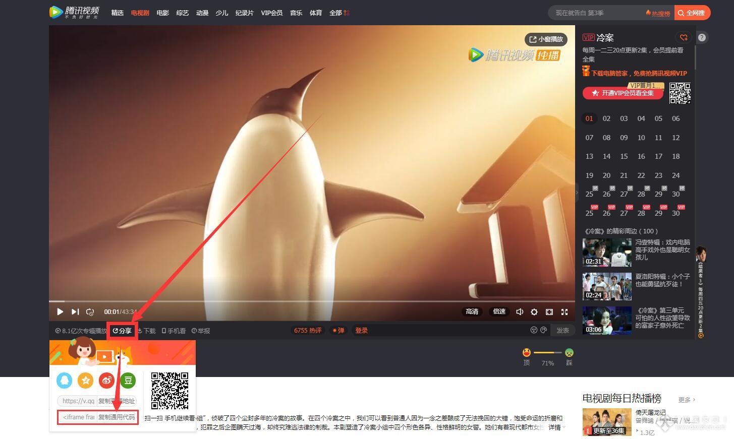 获取腾讯视频iframe代码.jpg