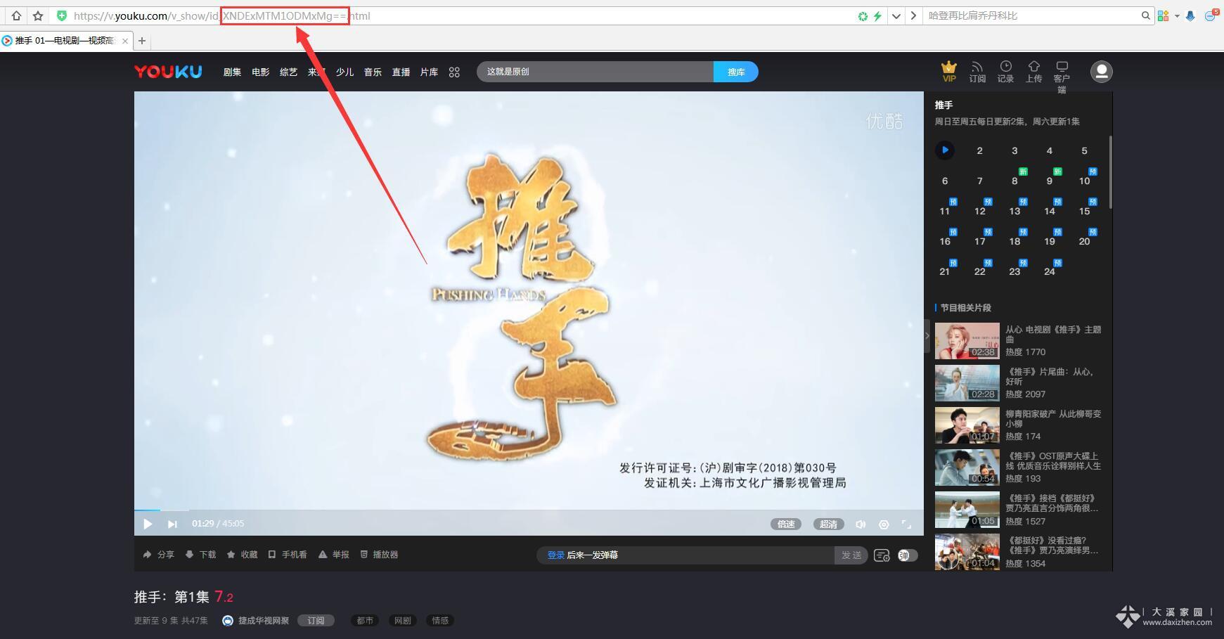 大溪家园视频分享功能上线啦!