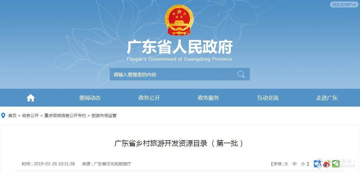 广东省乡村旅游开发资源目录