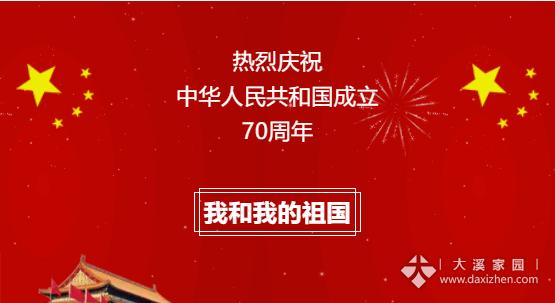 国庆节.png