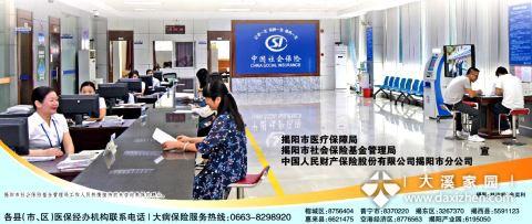 2020年揭阳市城乡居民基本医疗(大病)保险政策