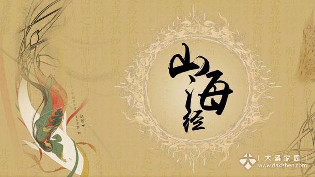 从《山海经》看中国人的吃货本性