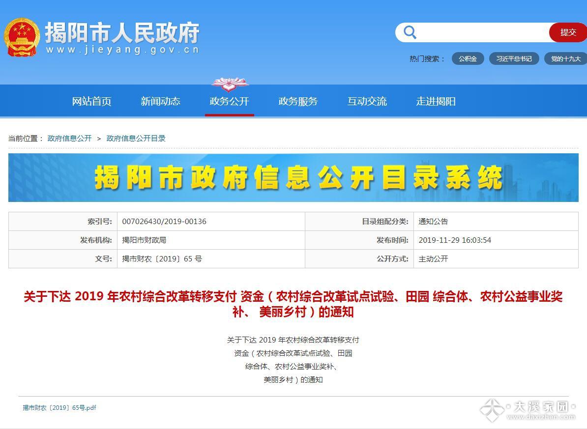 好消息 | 中央财政给揭西拨款1000多万,用于农村综合改革