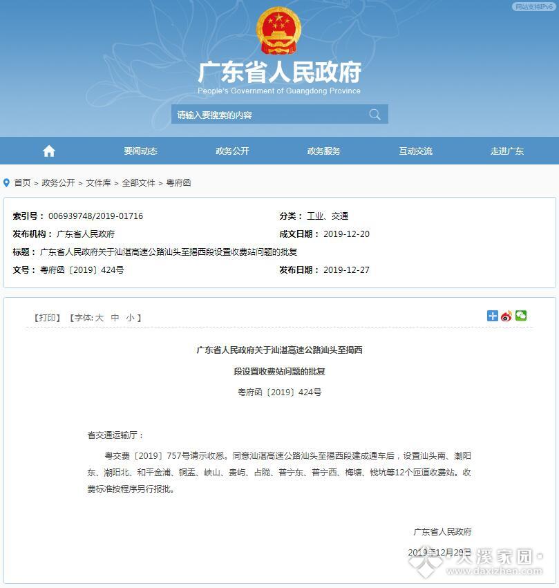 广东省人民政府:揭西段至汕头的设立收费站的批复公告