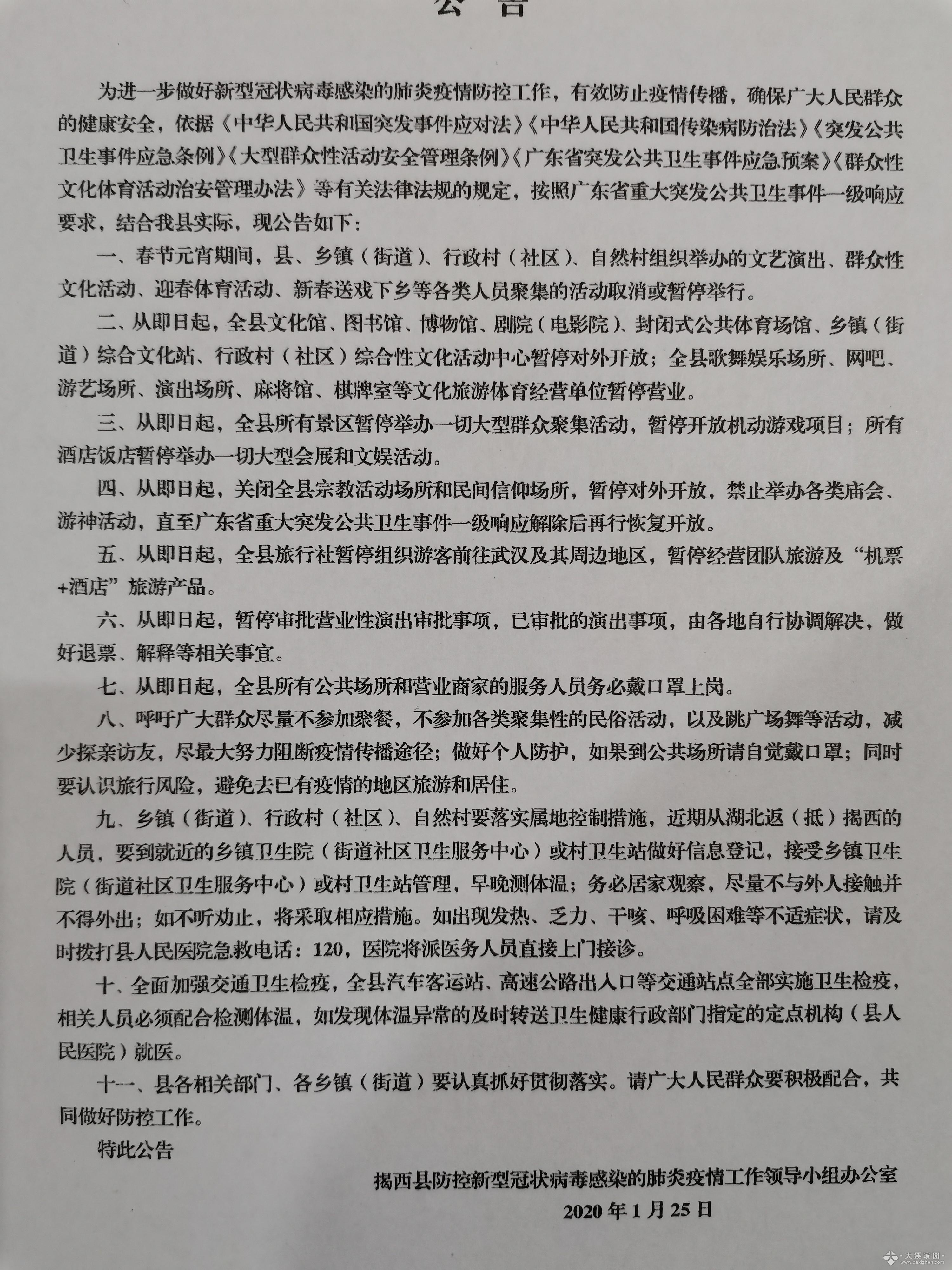揭西县防控新型冠状病毒感染的肺炎疫情公告