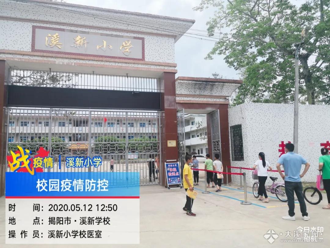 5月11日,大溪迎来开学日,四大卫生站为溪新小学全体师...