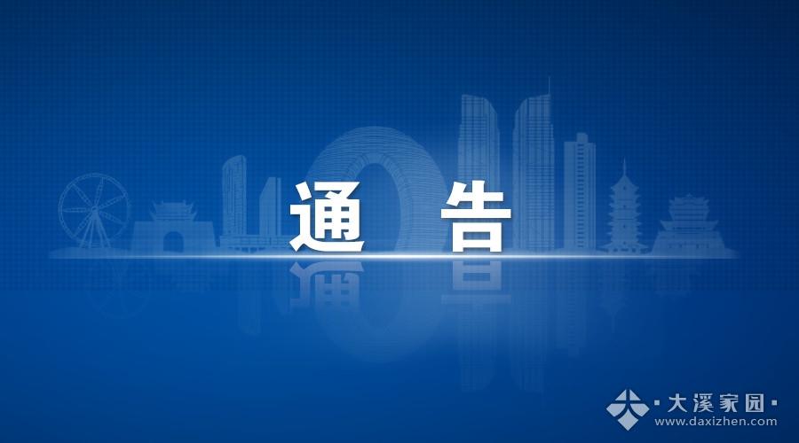 大溪镇关于2019年度法治政府建设情况报告